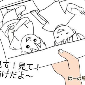 【絵日記】初4コマ漫画への二人の反応