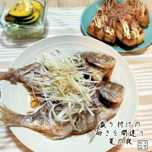 【おうちごはん】初めての!グリルで焼き魚
