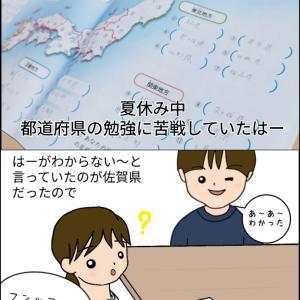 【絵日記】ある日の都道府県学習