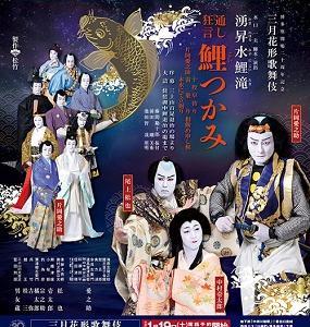 博多座三月歌舞伎「鯉つかみ」