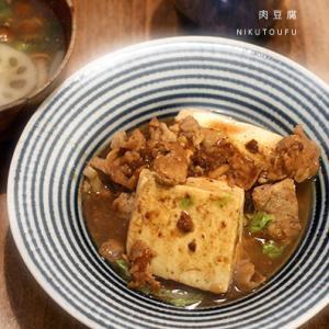ほかほか肉豆腐と鮎の甘露煮