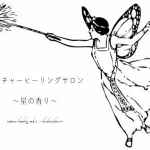 水瓶座の新月にホームページのリニューアルのお知らせ
