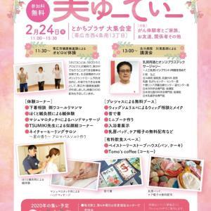 今年も開催!とかち女性がん患者の集いプレシャスのイベント【美ゅーてぃー】