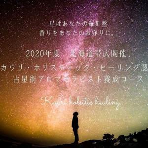 【2020年度下半期スケジュール】占星術アロマセラピスト養成コース