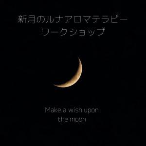 新月のルナアロマテラピーワークショップ