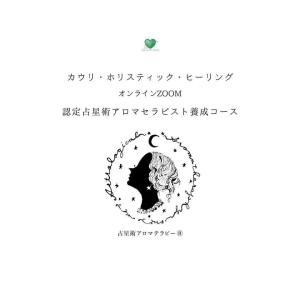 【9月開始】カウリホリスティックヒーリング認定占星術アロマセラピスト養成コース