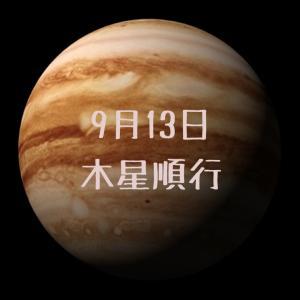 木星が順行へ