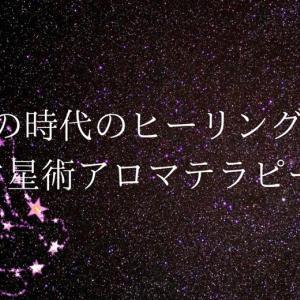 水瓶座の時代のヒーリングメソッド【占星術アロマテラピー®︎】を学べる養成コース