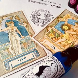 占星術アロマテラピー®︎を気軽に体験できる入門講座があります!