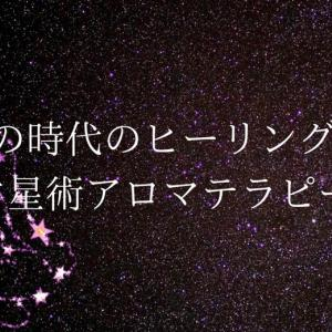 水瓶座の時代のヒーリングメソッド【占星術アロマテラピー®︎】