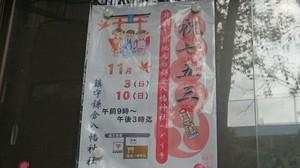 鎌倉八幡神社七五三祝