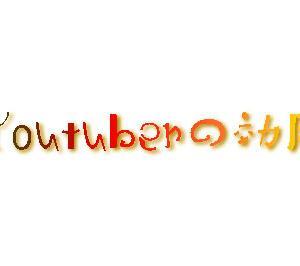 Youtuberの効用