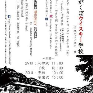 【秩父イベント情報】10/29(火)~30(水) 「あしがくぼウイスキー学校」開催のお知らせ