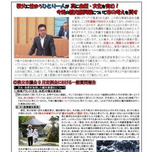 【黒ひで活動報告】秩父市議会 令和元年9月定例会 くろさわ秀之後援会だより(No.24)発行です