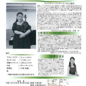 【秩父イベント情報】11/1(金)「第20回秩父手をつなぐ育成会チャリティー」が開催されます