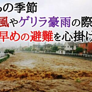 【ご注意ください!】これからの季節、台風やゲリラ豪雨の際は、早めの避難を心掛けましょう!