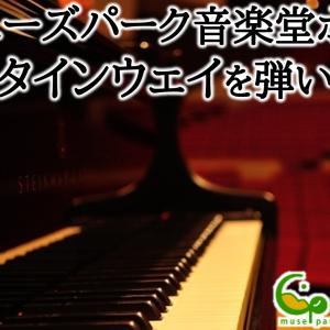 【秩父イベント情報】秩父ミューズパーク 音楽堂ホールで、スタインウェイを弾いてみませんか