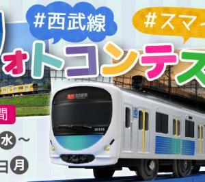 【西武鉄道】笑顔があふれる街が戻ってくることを願って、フォトコンテストを開催いたします