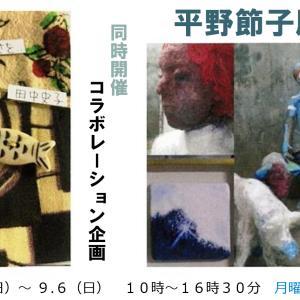 【ムクゲ自然公園】7/19より、ムクゲ自然公園 美術館にて「平野節子彫刻展」が開催されます