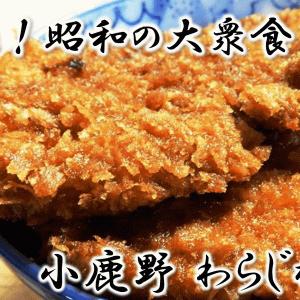 【秩父おいしんぼ倶楽部】粋だね!昭和の大衆食 小鹿野わらじかつ丼のご紹介です