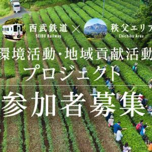 【52席の至福】西武鉄道×秩父エリア「環境活動・地域貢献活動プロジェクト」参加者募集のお知らせ