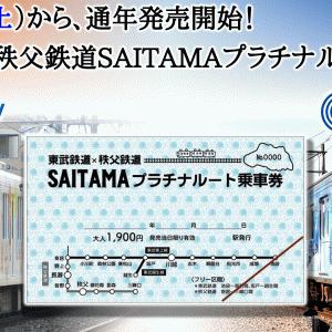 【お得チケット】7/18から「東武鉄道×秩父鉄道SAITAMAプラチナルート乗車券」通年販売開始