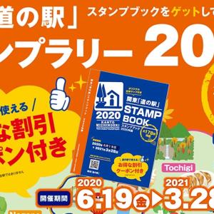 【スタンプラリー】現在開催中!関東「道の駅」スタンプラリー2020のご紹介です