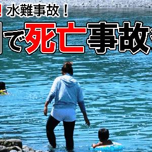 【ストップ!水難事故!】これからの季節は、水難事故が多発! 川で遊ぶ前に川のことをよく知ろう!