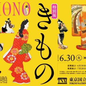 【秩父銘仙】8/23まで、東京国立博物館において、特別展「きもの KIMONO」が開催中です