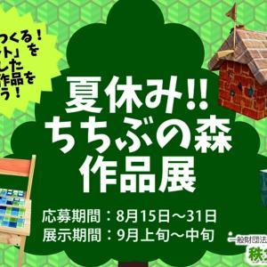 【夏休み工作】秩父地域地場産業振興センター「オンライン木工教室&作品展示会」のご紹介です