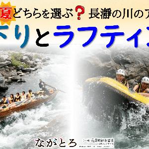 【秩父スポット情報】長瀞の川のアクティビティ「川下りとラフティング」のご紹介です