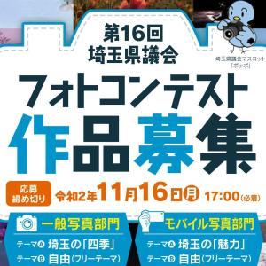 【フォトコンテスト】現在、第16回埼玉県議会フォトコンテストの作品を募集しております