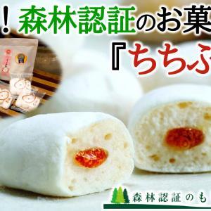 【秩父おいしんぼ倶楽部】世界発!森林認証のお菓子 マシュマロ『ちちぶまゆ』のご紹介です