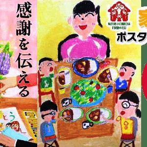 【コンクール】埼玉県 令和2年度「家庭の日」ポスターコンクール作品募集のご紹介です