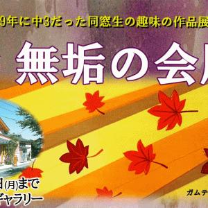 【秩父イベント情報】9/7(月)まで、秩父 武蔵屋本店2Fギャラリーにて「第8回無垢の会展」開催