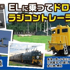 【秩父鉄道】9/22(火・祝)ELに乗ってドローンとラジコントレーラー体験をしよう!のご紹介です