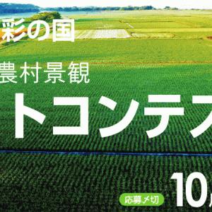 【フォトコンテスト】第8回 彩の国 農業・農村景観 フォトコンテスト作品募集のご紹介です