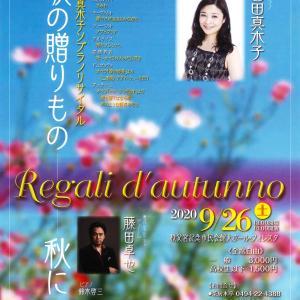 【リサイタル】薗田真木子 ソプラノリサイタル『歌の贈りものー秋に』のご紹介です