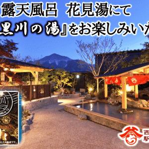【祭の湯】12/10まで、露天風呂  花見湯にて『熊本県 黒川の湯』をお楽しみいただけます