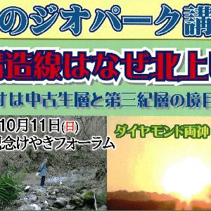 【秩父イベント情報】10/11(日) 秩父のジオパーク講演会「中央構造線はなぜ北上したⅡ」開催