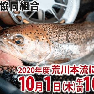 【秩父釣り情報】秩父漁業協同組合 2020年度 荒川本流ニジマス解禁のお知らせです