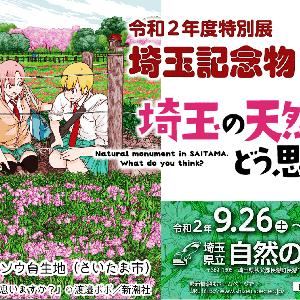 【埼玉県立自然の博物館イベント】特別展「埼玉の天然記念物ってどう思いますか?」のご紹介です