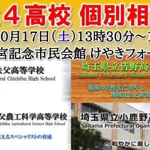 【秩父の高校】10/17(土)開催 『秩父4校 個別相談会』のお知らせです