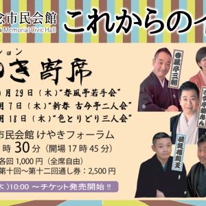 【秩父イベント情報】「林家たい平セレクション けやき寄席」開催のお知らせです