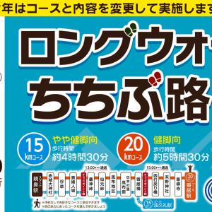 【秩父鉄道】10/3(土)開催 第19回ロングウォーク秩父路のご紹介です