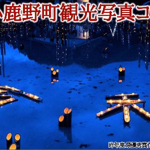 【フォトコンテスト】大賞は賞金10万円! 2020小鹿野町観光写真コンテスト作品募集