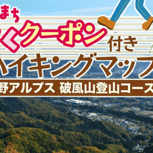 【ハイキング】皆野町『てくてくクーポン付き ハイキングマップ(破風山登山コース)』のご紹介です