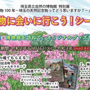 【埼玉県立自然の博物館】「天然記念物に会いに行こう!シールラリー」期間延長のお知らせです