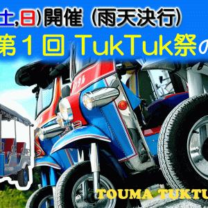 【秩父イベント情報】本日、明日開催!トウマトゥクトゥクレンタル「Tuk Tuk祭」のお知らせです