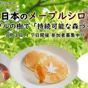 【秩父イベント情報】カナダと日本のメープルシロップ物語~メープルの樹で「持続可能な森づくり」~